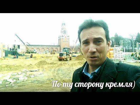 Как я в Кремль на раскопки ходил
