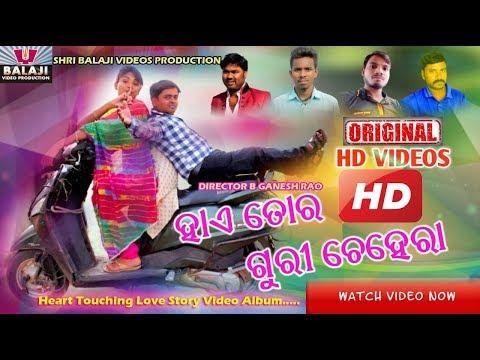 Video Hai Tor Guri Chehara (Dushmanta Suna) New Sambalpuri Video Song 2018 (B Ganesh Rao) download in MP3, 3GP, MP4, WEBM, AVI, FLV January 2017