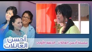 ahssan 3ailat ep 01 أحسن العائلات