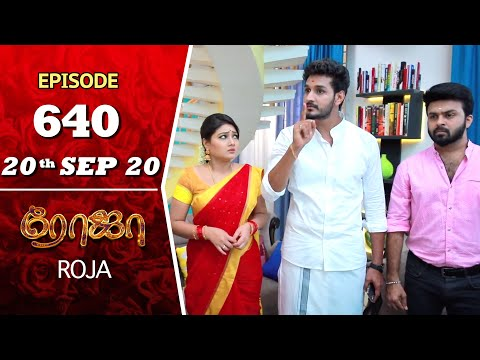 ROJA Serial | Episode 640 | 20th Sept 2020 | Priyanka | SibbuSuryan | SunTV Serial |Saregama TVShows