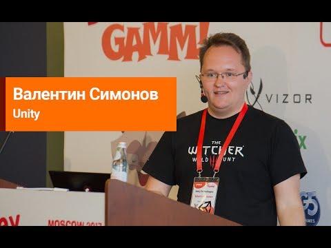 Валентин Симонов (Unity Technologies) - Фичи Unity 5.6, без которых вы не сможете больше жить