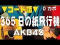 ■コード譜面■ 365日の紙飛行機 / AKB48 「あさが来た」主題歌 ギターコード