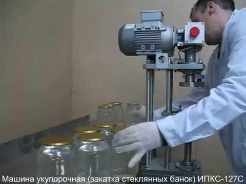 Видео: Машина укупорочная (закатка стеклянных банок) ИПКС-127С.