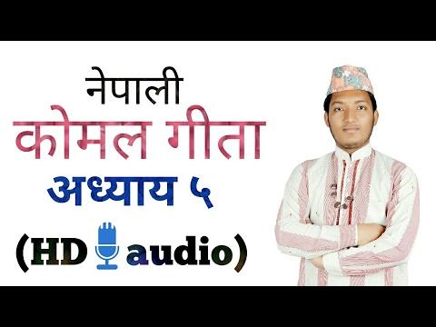 komal geeta. nepali geeta. chapter 5,कोमल गिता अध्याय ५॥shere mad bhagwat geeta in nepali.