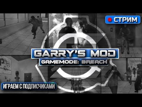 СТРИМ | Garry's Mod: Breach | ИГРАЕМ С ПОДПИСЧИКАМИ #5