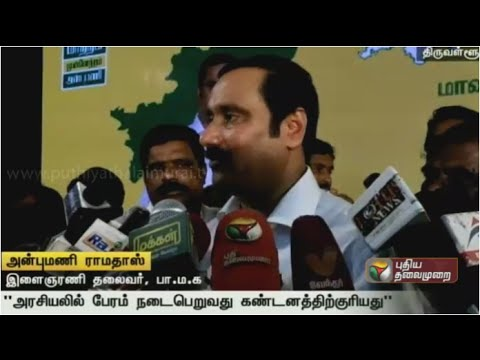 PMK-strongly-condemns-reports-of-bargaining-in-Tamilnadu-politics-says-Anbumani-Ramadoss