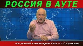 АК #220 «Россия в ауте» Степан Сулакшин