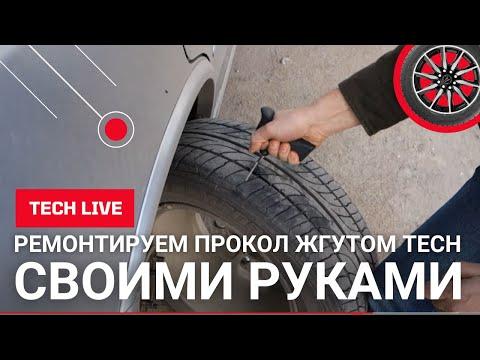 """Как отремонтировать проколотую шину - Дюсш 2 """"Юность"""""""