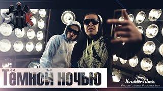 ЖЭКА/KRIK(гр М.Ж.К) – Темной Ночью(ПРЕМЬЕРА 2015)[Kvarto Films]