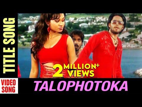 Video Talophotoka Odia Songs || Talophotoka Title | Video Song | Lubun-Tubun, Abhijit Majumdar download in MP3, 3GP, MP4, WEBM, AVI, FLV January 2017