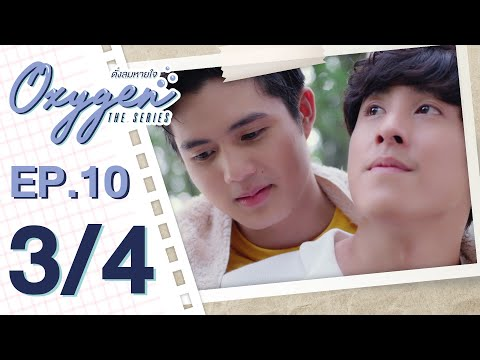 [OFFICIAL] Oxygen the series ดั่งลมหายใจ | EP.10 [3/4]