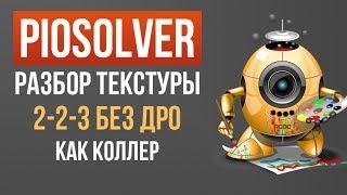 Разбор текстуры 3-3-2 радуга как коллер в PIO Solver