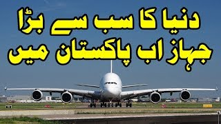 Video World's Largest Passenger Airplane In Pakistan 2018 Emirates Airbus A380 MP3, 3GP, MP4, WEBM, AVI, FLV Oktober 2018