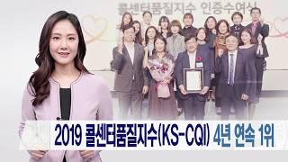 '2019 콜센터품질지수 KS CQI' 4년 연속 1위 미리보기