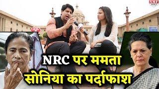 NRC पर Shehzad ने Mamata- Sonia को किया बेनकाब |The Shehzad Show