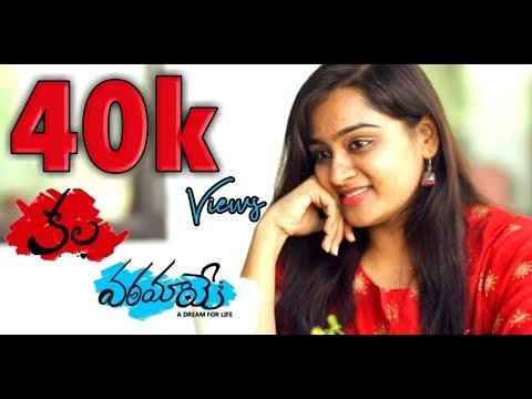Kala Varamaye - Latest Telugu Short Film 2019