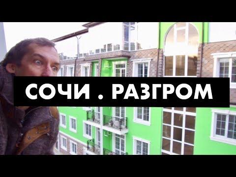 Кто хочет купить квартиру в Сочи?
