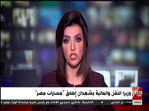 وزيرا النقل والمالية يشهدان إطلاق مسارات شركة مواصلات مصر على موقع جوجل