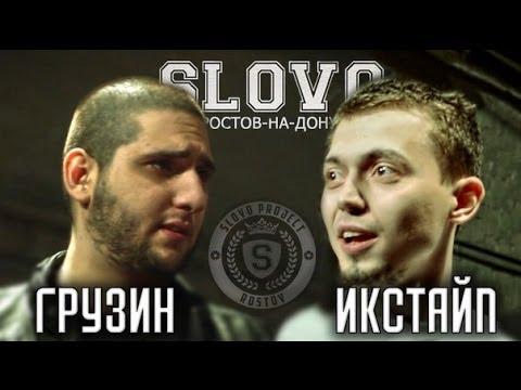 Slovo (Ростов), 1 сезон, Вызов: Икстайп Vs Грузин (2014)