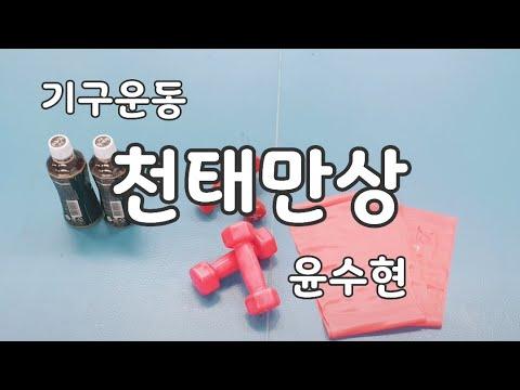 [기구운동] 천태만상 - 윤수현