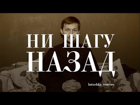 Ни шагу назад. Ватushка ответит - DomaVideo.Ru