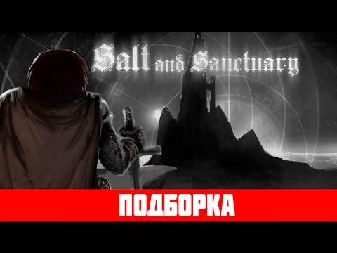 Как Максим Солодилов в Salt and Sanctuary играл...