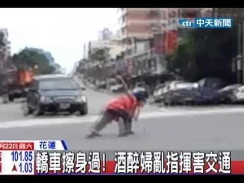 女人每次喝醉就在十字路口跳舞裝交通警察!根本就是妨礙交通!