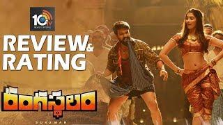 Rangasthalam Movie Review and Rating | #RamCharan | #Samanta | #Sukumar |10TV
