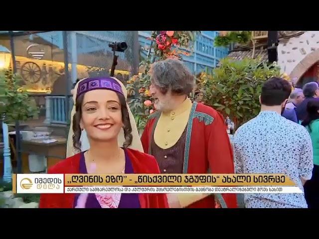 Wine Yard  Grand Opening TV Imedi story