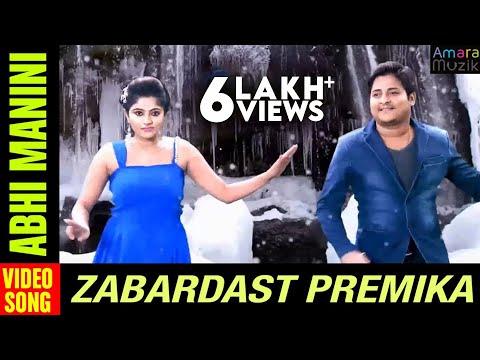Video Zabardast Premika Odia Movie || Title Track | Video Song | Babushan, Jhillik, Mihir Das download in MP3, 3GP, MP4, WEBM, AVI, FLV January 2017