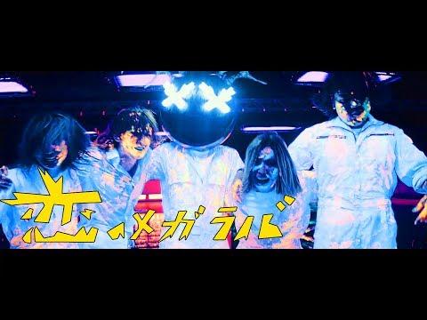 , title : 'コロナナモレモモ 『恋のメガラバ』 Music Video'