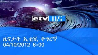 ዜናታት ኢቲቪ ትግርኛ 04/10/2012 6፡00|etv