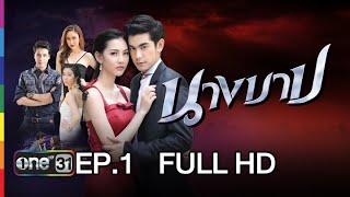 นางบาป | EP.1 FULL HD | 23 ม.ค.59 | ช่อง one
