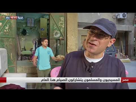 العرب اليوم - شاهد: الصيام يجسّد الوحدة الوطنية في مصر