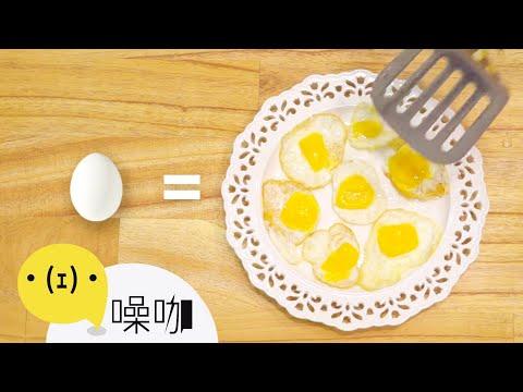 她示範煎出傳說中的「1顆蛋變7顆蛋」,結果雖然成功但大家都想翻桌了!
