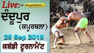 🔴[Live] Dandupur (Kapurthala) Kabaddi Tournament 29 Sep 2018