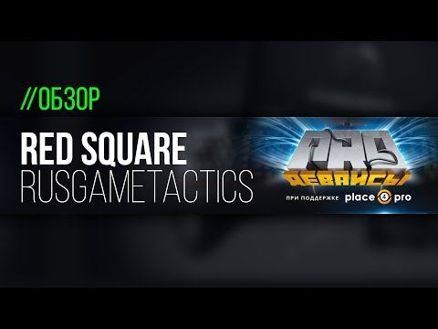 Обзор коврика Red Square RusGameTactics