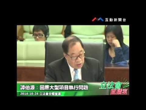 譚伯源 2 經濟財政司司長 20141024 ...