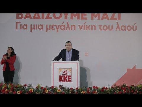 Video - Κουτσούμπας: Προχωράμε για μια μεγάλη νίκη του λαού με ισχυρό ΚΚΕ παντούa