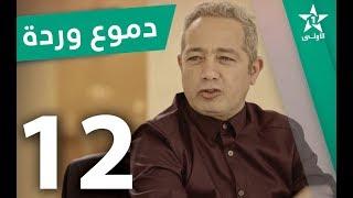 Doumoue Warda - Ep 12 - دموع وردة الحلقة