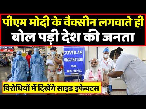 PM Modi के वैक्सीनेशन कराते ही बोल पड़ी जनता । Headlines India