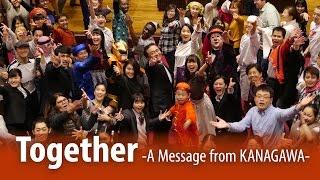 神奈川県、外資系企業誘致へ 英語で動画・情報発信