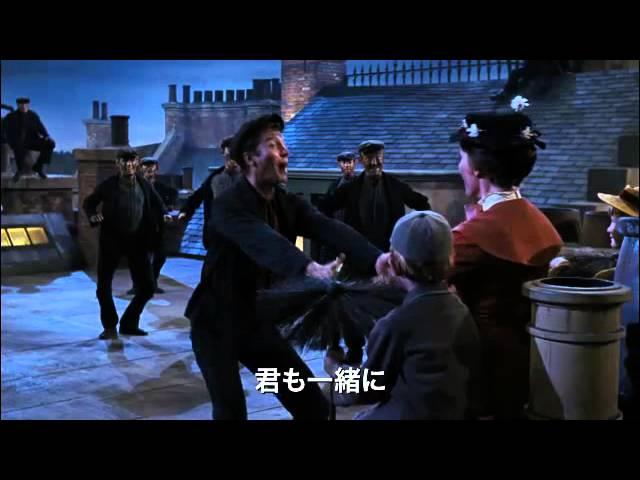 「メリー・ポピンズ 50周年記念版」MovieNEX予告編