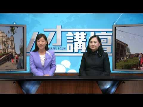 """第二十七集 """"本澳旅遊業人才培養"""" ..."""