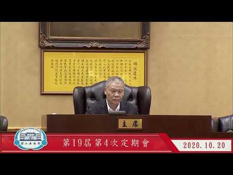 1091020彰化縣議會第19屆第4次定期會(另開Youtube視窗)