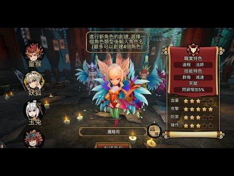 《召喚師:初元》手機遊戲玩法與攻略教學!