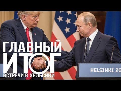 Встреча Путина и Трампа. Анализ второго смыслового ряда - DomaVideo.Ru