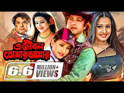 A Jibon Tomar Amar | HD1080p | Riaz | Purnima | Misa Sawdagar | Bangla Movie
