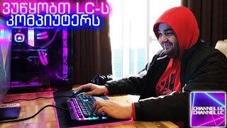 ვუწყობთ Channel LC ის კომპიუტერს !!! (გაბედნიერდა კაცი :D)