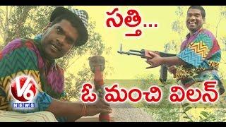 Bithiri Sathi Wants Villain Role In Puri Film   Funny Conversation With Savitri   Teenmaar News